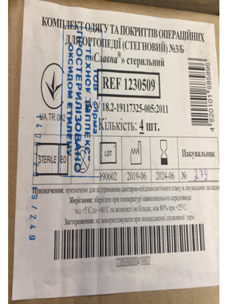 Комплект одежды и покрытий операционный Техно для ортопедии (бедренный) №3/Б, стерильный